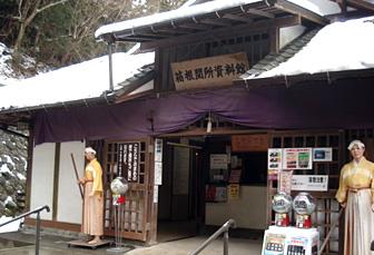 sekisho_inn.jpg