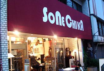 sonechika.jpg